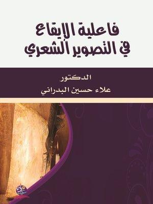 cover image of فاعلية الإيقاع في التصوير الشعري
