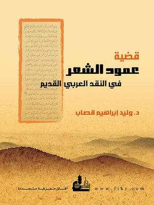cover image of قضية عمود الشعر في النقد العربي القديم : ظهورها و تطورها