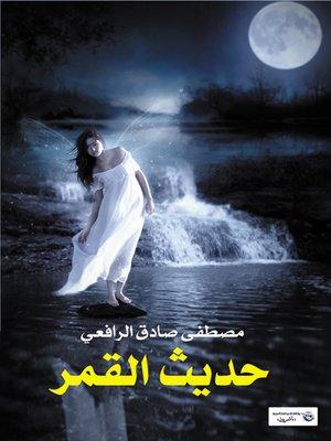 cover image of حديث القمر