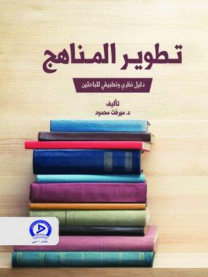 cover image of تطوير المناهج