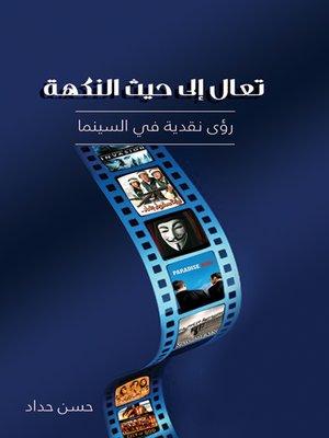 cover image of تعال إلى حيث النكهة : رؤى نقدية في السينما