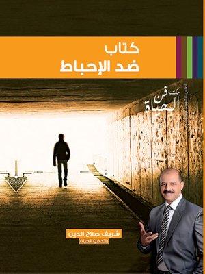cover image of ضد الإحباط