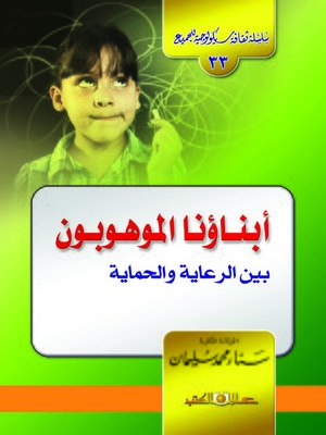 cover image of أبناؤنا الموهوبون