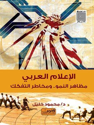 cover image of الإعلام العربي
