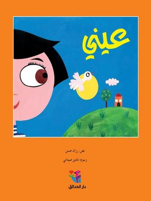 cover image of عيني