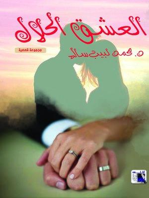 cover image of العشق الحلال