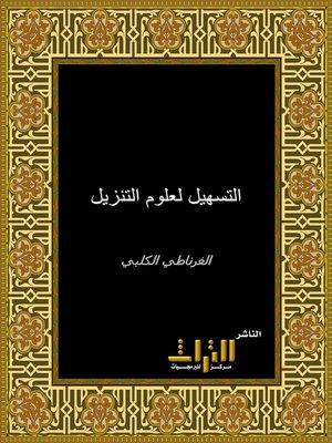 cover image of كتاب التسهيل لعلوم التنزيل