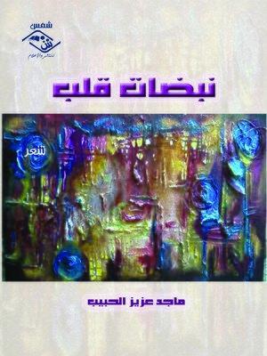 cover image of نبضات قلب