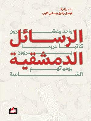 cover image of الرسائل الدمشقية