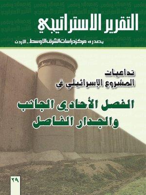 cover image of تداعيات المشروع الإسرائيلي في الفصل الأحادي الجانب والجدار الفاصل
