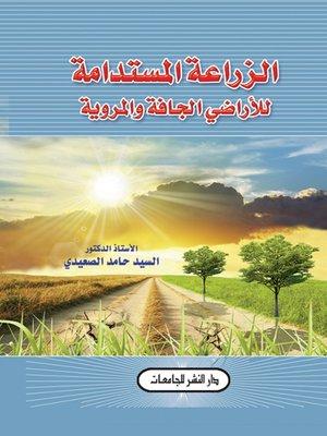 cover image of الزراعة المستدامة للأراضي الجافة والمروية