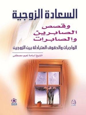 cover image of السعادة الزوجية وقصص الصابرين والصابرات