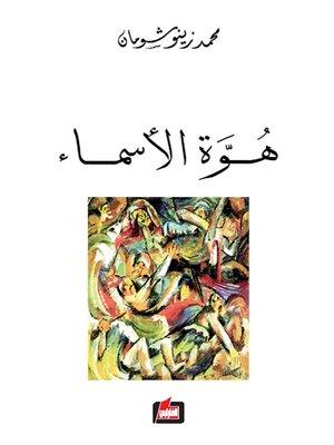 cover image of هوة الأسماء