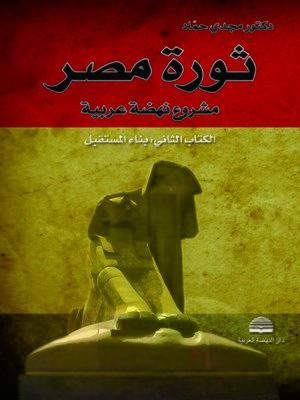 cover image of ثورة مصر