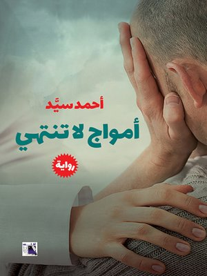 cover image of أمواج لاتنتهي