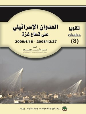 cover image of العدوان الإسرائيلي على قطاع غزة : مسار الأحداث و الأداء الفلسطيني و الإسرائيلي 2008/2/27 - 2009/1/18