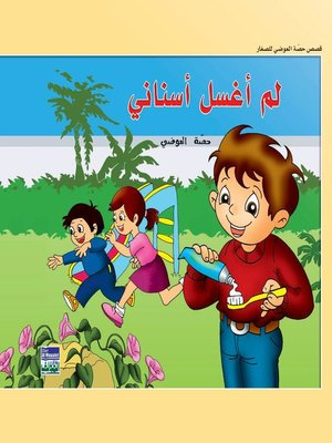 cover image of لم أغسل أسناني