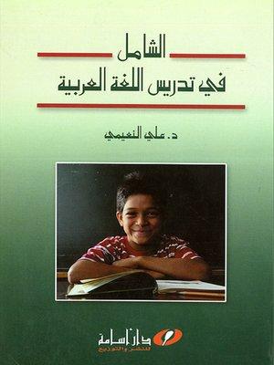 cover image of الشامل في تدريس اللغة العربية