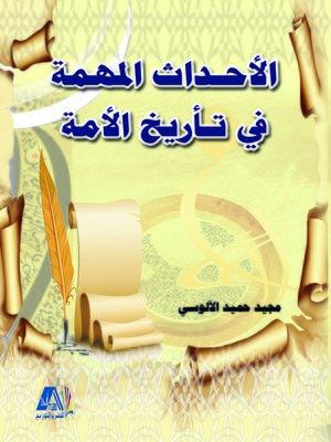 cover image of الأحداث المهمة في تأريخ الأمة