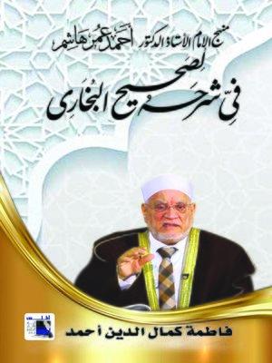 cover image of منهج الإمام الأستاذ الدكتور أحمد عمر هاشم في شرحه لصحيح البخاري