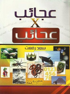 cover image of عجائب في عجائب