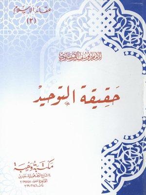 cover image of حقيقة التوحيد