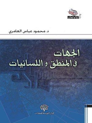 cover image of الجهات في المنطق واللسانيات