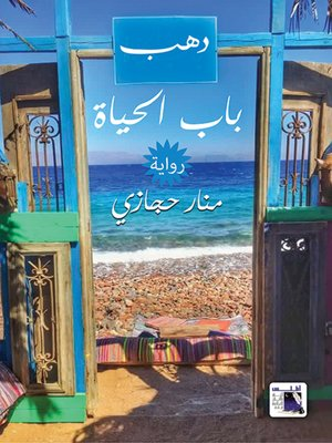 cover image of دهب باب الحياة
