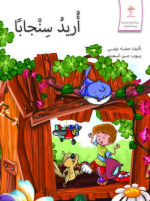 cover image of أريد سنجابا
