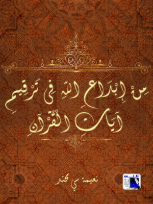 cover image of من إبداع الله في ترقيم آيات القرآن