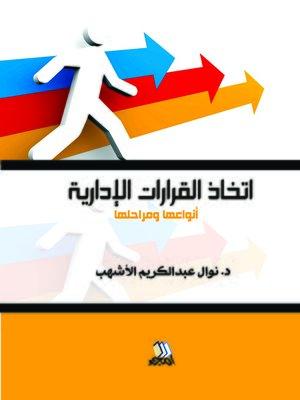 cover image of إتخاذ القرارات الإدارية : أنواعها و مراحلها