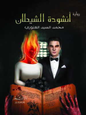 cover image of أنشودة الشيطان