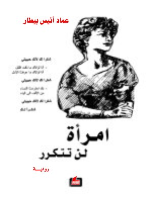 cover image of إمرأة لن تتكرر