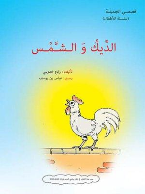 cover image of الديك والشمس
