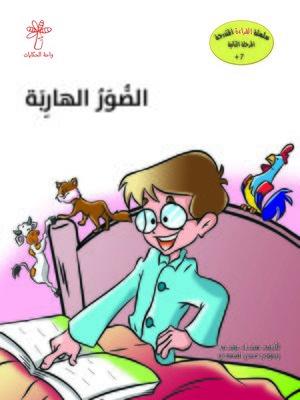 cover image of الصور الهاربة