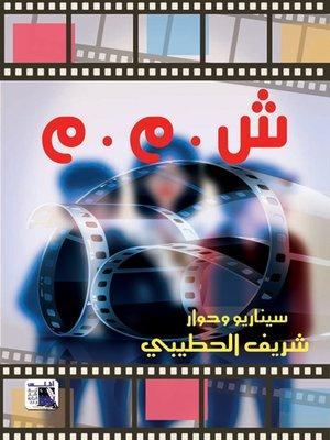 cover image of ش . م . م : سيناريو
