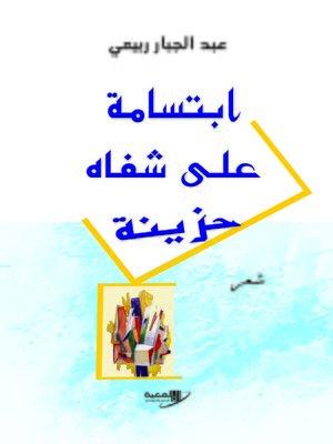 cover image of ابتسامة على شفاه حزينة