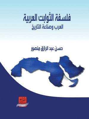 cover image of فلسفة الثوابت العربية