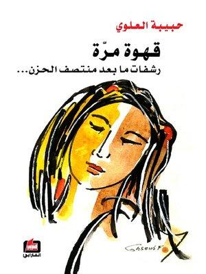 cover image of قهوة مرة ... رشفات ما بعد الحزن : شعر