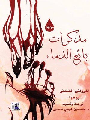 cover image of مذكرات بائع الدماء