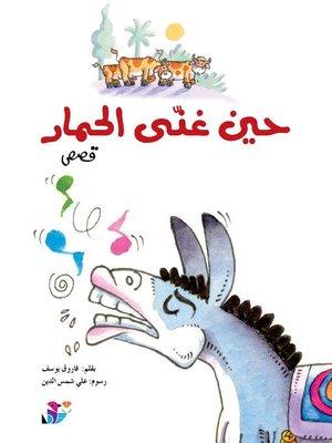 cover image of حين غنى الحمار