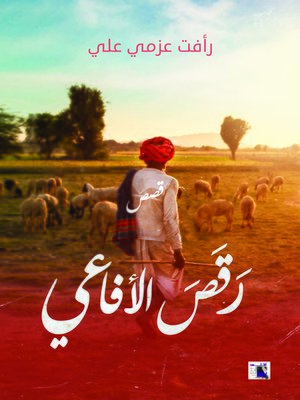cover image of رقص الأفاعي