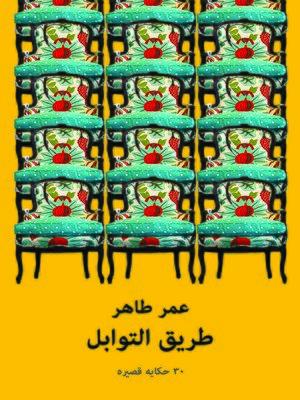 cover image of طريق التوابل