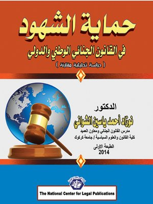 cover image of حماية الشهود في القانون الجنائي الوطني والدولي : دراسة تحليلية مقارنة