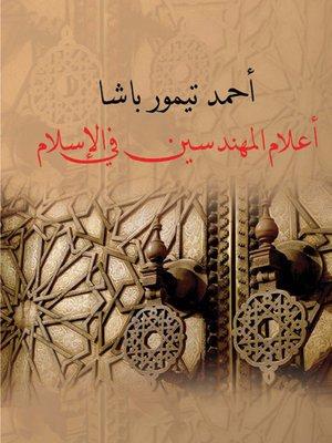 cover image of أعلام المهندسين في الإسلام