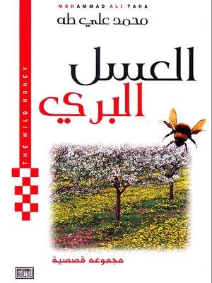 cover image of العسل البري