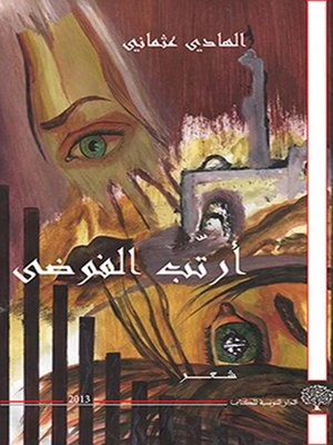 cover image of أرتب الفوضى
