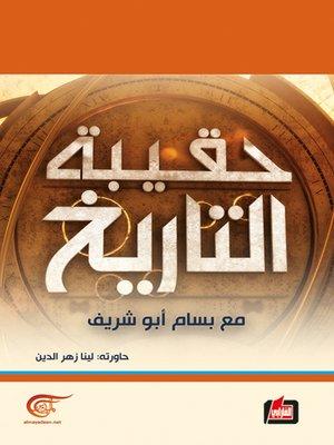 cover image of حقيبة التاريخ مع بسام أبو شريف