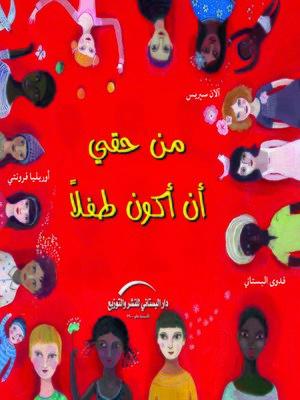 cover image of من حقي أن أكون طفلا
