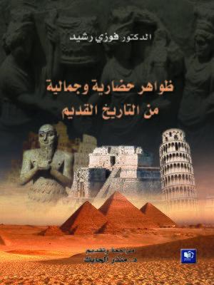 cover image of ظواهر حضارية وجمالية من التاريخ القديم